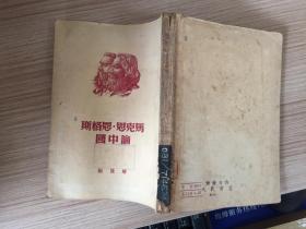 马克思·恩格斯 论中国【解放社50年一版一印】