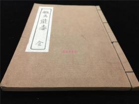 日本医书《假名能毒》1册全,虽知苦斋著,介绍香附子独活等171种中药名及药性,可略资中医药学者研究