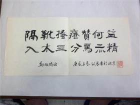 B0639中国书法家协会会员、河北名家阎公展书法手迹1帖