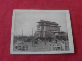 民国名胜风景小画片---《北京正阳门城楼》孔网孤本,未见!