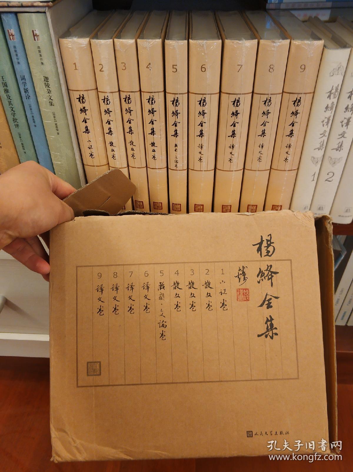 杨绛全集(1-9 套装共9册)