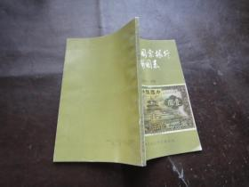 旧中国国家银行纸币图录