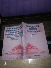 中华人民共和国邮戳图录 纪念邮戳、风景日戳卷(1950--1990)