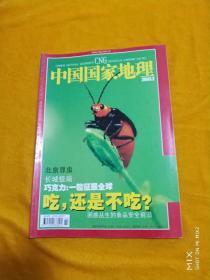 中国国家地理 2003 2