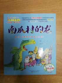 最小孩童书最动物系列:南瓜村的龙(注音彩绘版)
