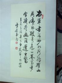 B0640中国书法家协会会员、国际书画家总会执行理事李荣玉书法手迹1帖