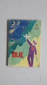 少年科学 1   哈萨克文    1982.1