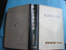 英汉财经词典(89年2版1印)
