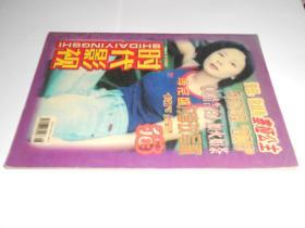 时代影视-1999年6期【总11期】