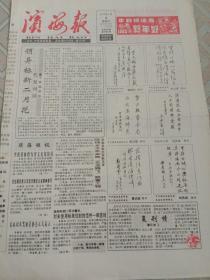 滨海报复刊号