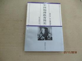 中国物理教育筒史