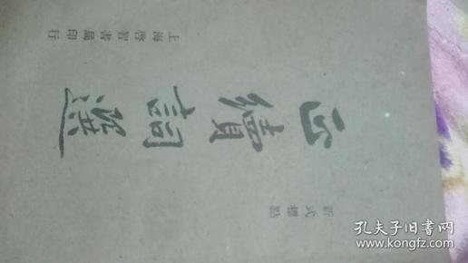 国学大师章太炎藏书1934年版内有批校附章太炎诗稿一张(写在章氏藏书卡片上)顾廷龙先生旧藏