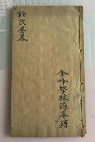 姓氏要略  重订四体百家姓  真草隶篆  经典童蒙学文献