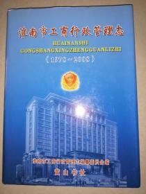 淮南市工商行政管理志(1978--2008)