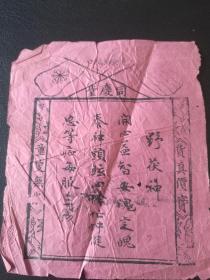新安医学实物:民国徽州老国药号、绩溪同庆堂