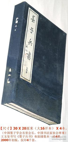 中国墨子学会名誉会长、中国书法家协会理事◆王玉玺书写《墨子兵书》布面线装本一函4册(带布面硬封套),2000年初版,仅印4千套.【尺寸】30 X 20厘米(大16开本) X 4本。