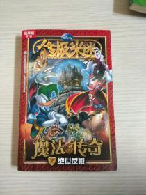 终极米迷超厚版010魔法传奇2 绝世反叛