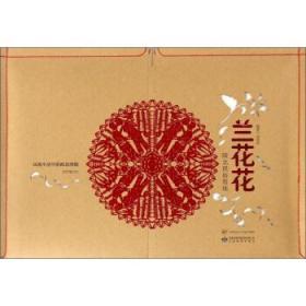 兰花花:陕北民俗剪纸