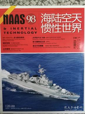 海陆空天惯性世界 NAAS 第98期