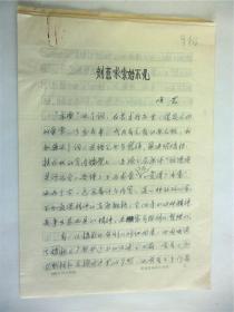 B0643解放军出版社副社长,编审,诗人峭岩文稿6页