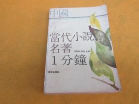 中国当代名著小说1分钟——书前页写有名字,泛黄旧,如图