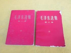 毛泽东选集第二卷、第三卷2本——(边缘有磨损,泛黄旧,有污点痕迹,内页基本上干净,如图)