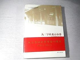 九三学社北京市委履职纪实