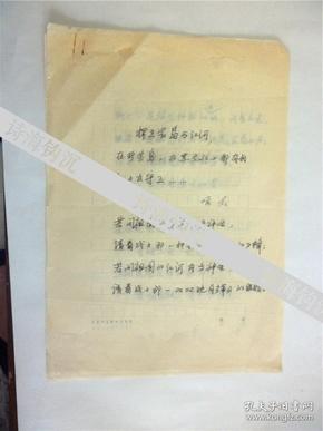 B0644解放军出版社副社长,编审,诗人峭岩诗稿3页