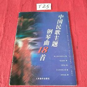 中国民歌主题钢琴曲18首