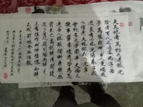 中国书法协会理事徐治荣书(沁园春 子陵先生)