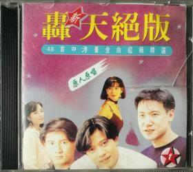 轰天绝唱-48首中港台金曲-怀旧CD