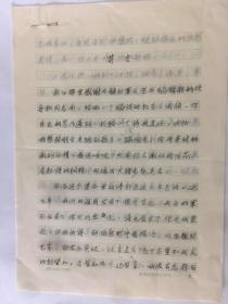 B0645解放军出版社副社长,编审,诗人峭岩《前言》手迹4页