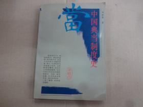 中国典当制度史