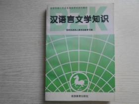 汉语言文学知识:资格考试