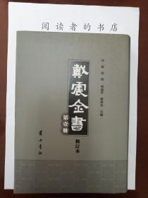 戴震全书(全7册)
