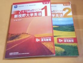 新视野大学英语(读写教程1-2册)(第2版)2本合售(没光碟)