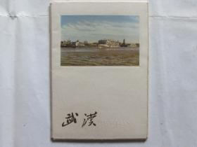 明信片:武汉(12张)1965年