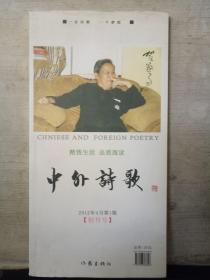 中外诗歌(2012年4月第1期)创刊号