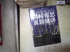 新东方 剑桥雅思真题精讲11:学术类