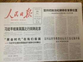 2015年10月25日 人民日报  习近平结束英国之行回到北京 黄金时代在我们前面 习近平主席对英国进行国事访问侧记 第四届世界佛教论坛在江苏无锡开幕 俞正声致信祝贺  只有前8版