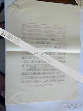 B0647解放军出版社副社长,编审,诗人峭岩8开纸文稿《呵,巴伦台大桥》10页