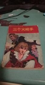 插图本外国古典文学名著)三个火枪手