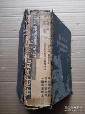 民国22年   德华字典