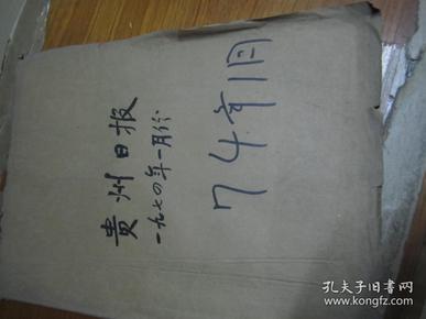 (生日报)贵州日报1974年1月31日