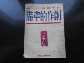 (繁体字竖排本 新中国青年文库)创作的准备