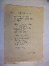 B0648先锋诗人、自由作家海上诗稿手迹《故事在浴盆与酒之间》1页