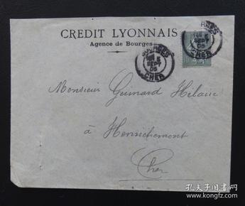 1905年9月5日法国(布尔日)实寄封贴早期qy88.vip千亿国际官网1枚(销3个邮戳)64
