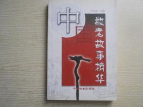 中国敬老故事精华