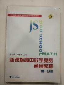 新课标高中数学竞赛通用教材(高一分册)(全国第一套高中新课标数),没用过