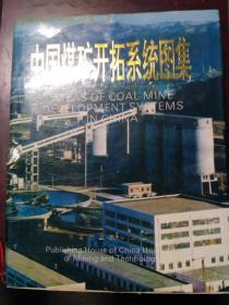 中国煤矿开拓系统图集